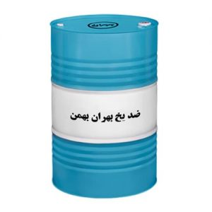 ضد یخ بهران بهمن بشکه ای